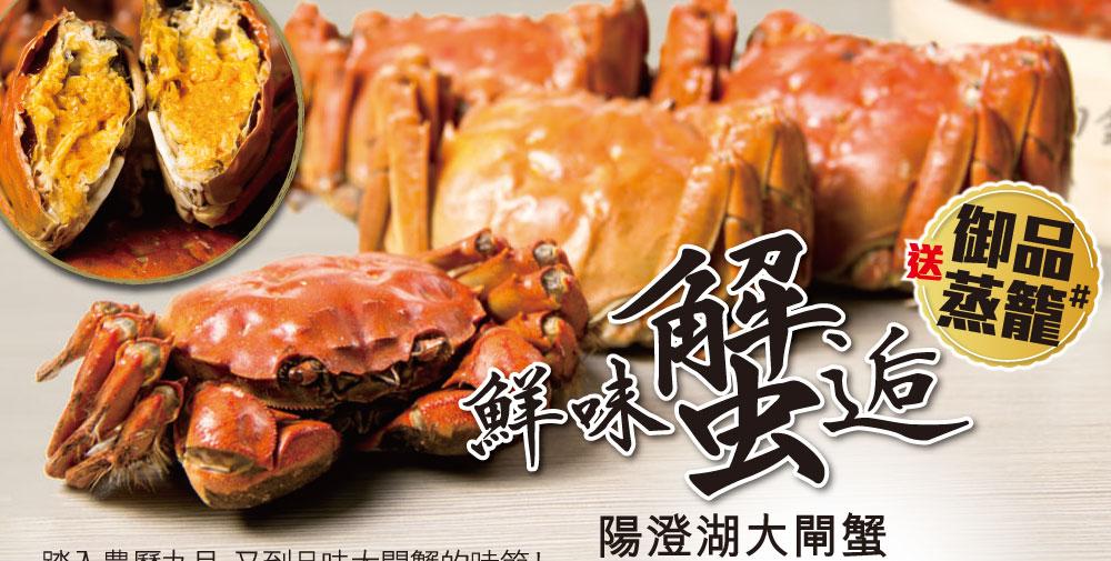 鲜味蟹逅「阳澄湖大闸蟹」